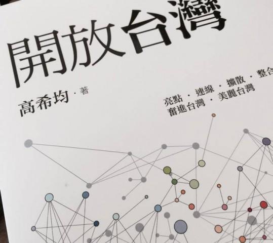 台灣問題核心:知識份子沒盡責任