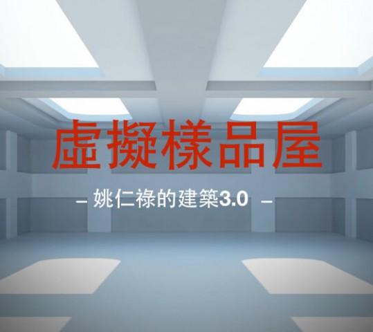 建築3.0-虛擬樣品屋